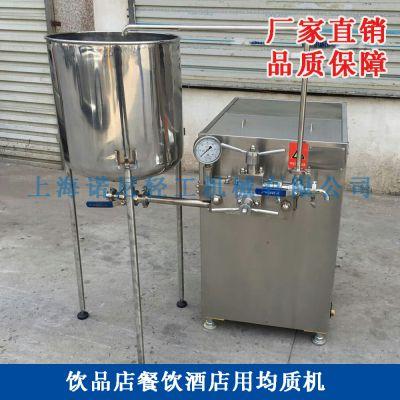 供应上海诺尼GJJ-0.5/25小型均质机 鲜奶吧均质机 冰激淋均质机