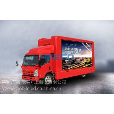 供应YES-XF8 消防系统LED多功能宣传车