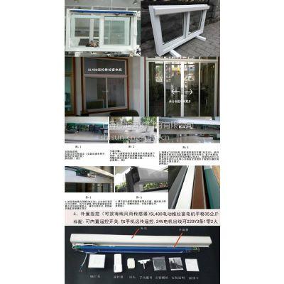 SL480推拉平移窗电机上海兮鸿智能电动推拉窗电机