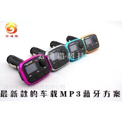 4G奥尔迪AD-655 批发车载MP3蓝牙板 车用FM汽车音响播放器方案设计公司