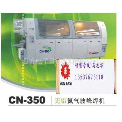 供应供应日东波峰炉国产***节能波峰焊FM350 NSI350