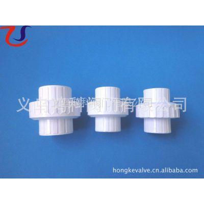 供应南美PVC由令活接/新料瓷白色塑料活接头PVC