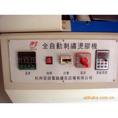 供应绣花厂用的全自动刺绣烫胶机