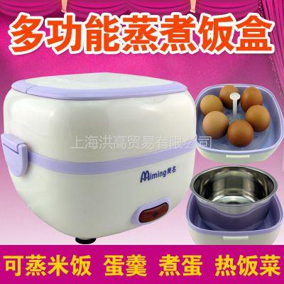 供应正品美名多功能不锈钢电热饭盒蒸煮饭盒 加热饭菜 煮蛋器
