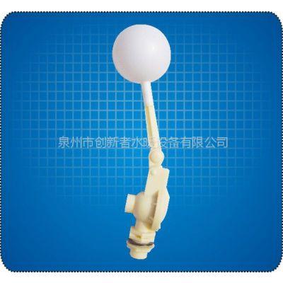 创新者1/2 塑料浮球阀,可调式4分水箱水塔浮球/可安装任意角度/浮子开关