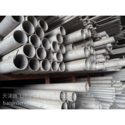 供应201不锈钢无缝管 天津不锈钢无缝管批发定制 无缝管 焊管 不锈钢管