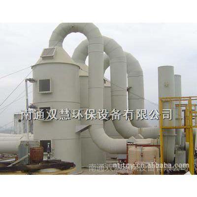 南通双慧环批发供应 废气处理设备,有害气体中和处理设备