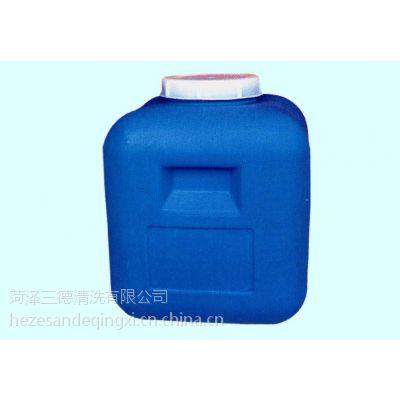 供应广东四区特效太阳能(热水器)清洗剂 三德清洗