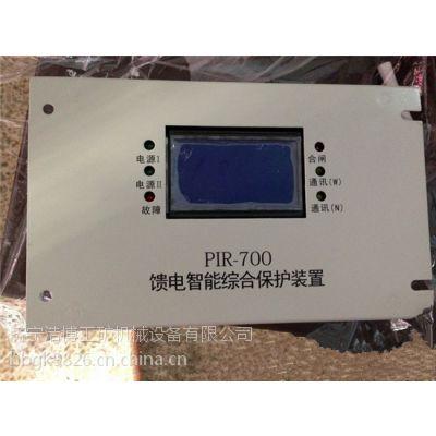 陕西西安—颐坤PIR-700型馈电智能综合保护装置