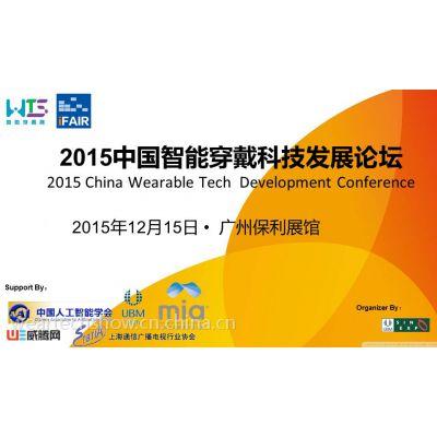 2015广州可穿戴科技及智能连接设备展