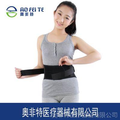 供应奥非特运动支撑固定护腰带 透气保健护具厂家直销批发
