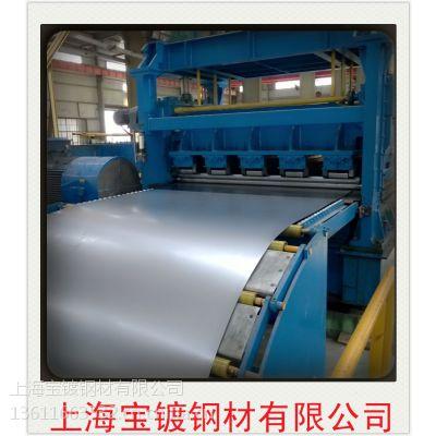 供应马钢环保热镀锌板规格、库存充足、优惠供应