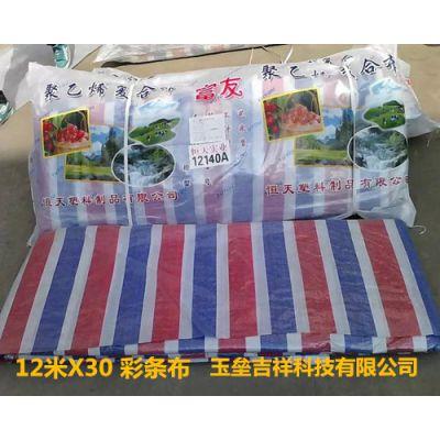 彩条布/彩条布行业//彩条布厂家求购质量