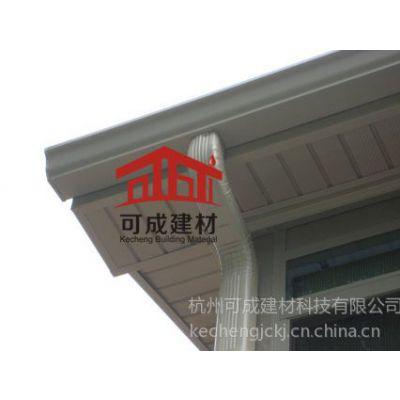 供应pvc雨落水管哪里有?pvc落水管安装!杭州可成pvc落水天沟厂家
