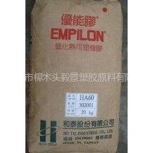 供应TPE料哪家好!东莞TPE料厂家专业供应TPETPE 台湾和泰 HA70