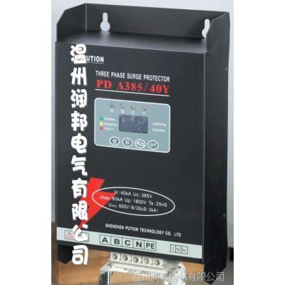 供应RBMOV系列电源防雷箱