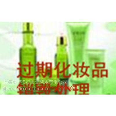 北京过期化妆品销毁快速处理模式北京彩妆过期销毁