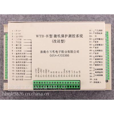 山西太原—万泰WTB-IV微机保护测控系统(改进型)