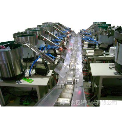 供应螺丝点数包装机 衣柜配件包装机 五金机械包装机 饰品配件包装机