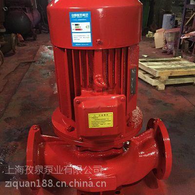 上海消火栓给水泵XBD7/20-HY喷淋加压泵XBD11/20-100L
