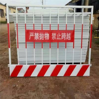 施工安全防护栏 基坑围挡网 工程临边防护