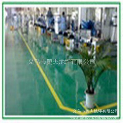 供应环氧地坪-环氧树脂防静电自流平地坪/地板-奥杰包工包料生产施工