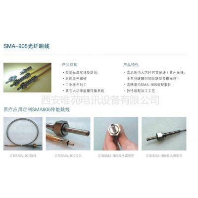 供应SMA-905光纤跳线