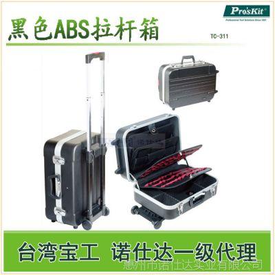 台湾宝工Pro'skit TC-311 黑色ABS拉杆箱 宝工工具 一级代理商