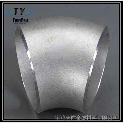 耐腐蚀钛合金管件 45° 90° 180°钛合金弯头价格咨询