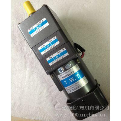 供应TWT东炜庭90W加强型减速电机,5IK90GU-YF/5GU3000KB