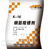 上海钢筋阻锈剂厂家直销,掺入型,早强,促凝作用