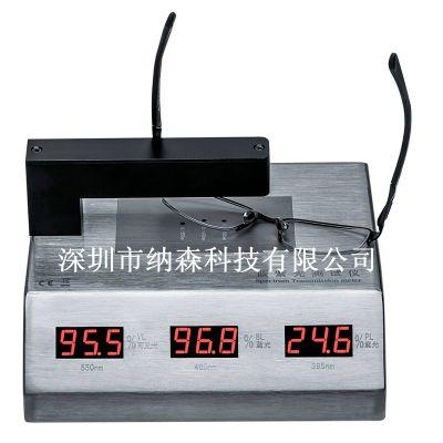 纳森科技NS550C眼镜镜片防蓝光透光率测试仪