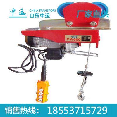 供应微型电动葫芦,中运电动葫芦