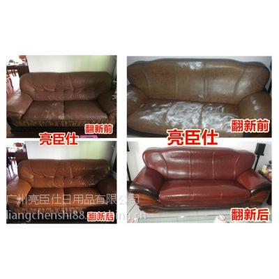 东莞亮臣仕皮革染色剂真皮旧沙发翻新换色改色上色沙发维修换皮