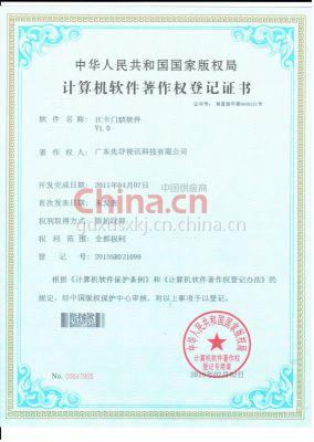 计算机软件登记证书IC卡门禁软件V1.0