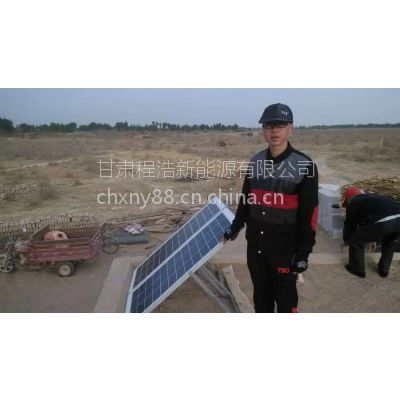 兰州、酒泉、乌鲁木齐、敦煌 200w太阳能板、太阳能发电机,程浩供应