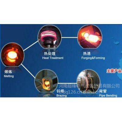 供应供应 河南高频加热设备 超锋高频加热机 许昌高频炉