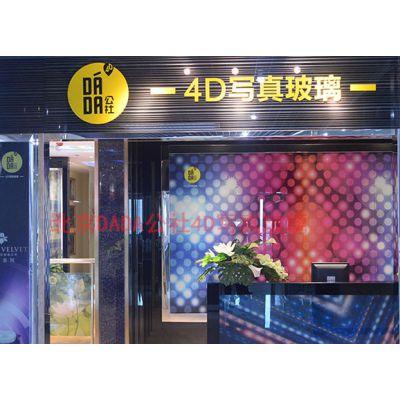 供应加盟4D写真玻璃-请认准北就DADA公社商标