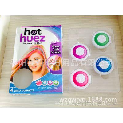欧美热销TV产品 Hot huez  新款染发粉饼 一次性染发工具