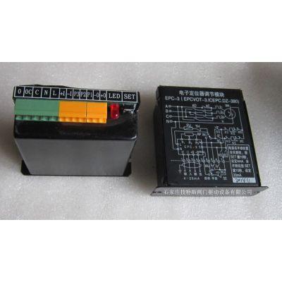 EPC-3模块 技特斯EPC-3(EPCOT-3.ICEPC.DZ-380)电动阀门调节模块厂家