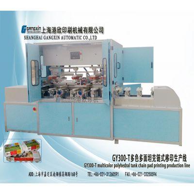 多色多面坦克链式移印生产线 GY300T-3M 上海港欣移印机