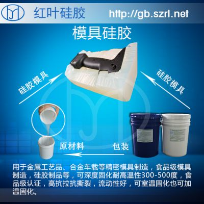 LSR液体硅橡胶耐高温模具硅胶翻模次数多模具硅胶