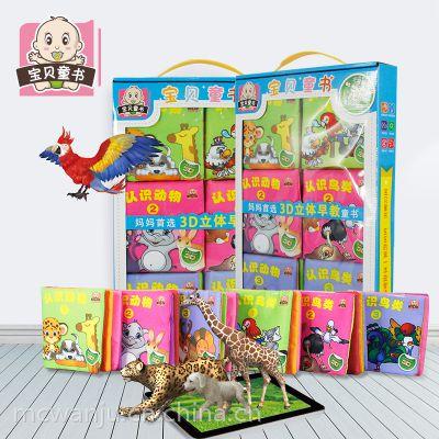 宝贝童书0-1-3岁启智早教 3D早教童书 六本超值装(动物 鸟类)