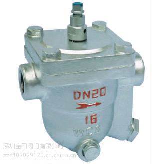 厂家直销-CS11H自动浮球式蒸汽疏水阀-金口阀门
