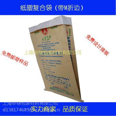 供应上海申禄25kgPC纸塑复合袋、ABS三合一袋、PBT复合纸袋