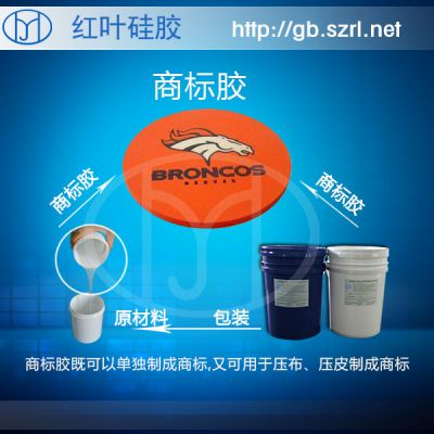供应液态服装商标硅胶 低粘度强粘力涂布硅胶 附着力透明液体硅胶