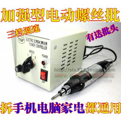 供应加强型TGF 电动螺丝批 螺丝刀 三档调整配电批电源全套送批头