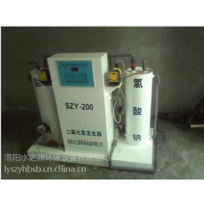 供应二氧化氯发生器 生活污水处理专用设备 洛阳水之源专供