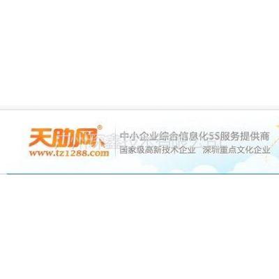 供应广州天助网代理商,广州天助网服务的代理商