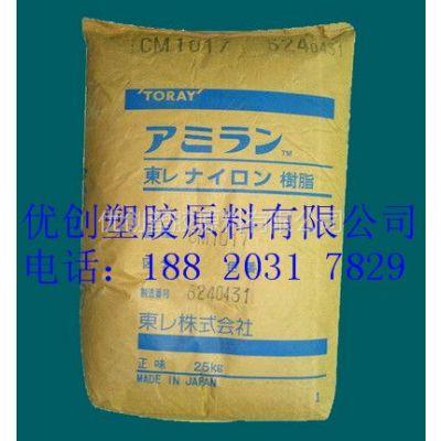 供应供应PA6日本东丽CM1017标准等级,防火阻燃V-2